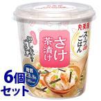 《セット販売》 丸美屋 スープdeごはん だし茶漬け さけ (66.6g)×6個セット スープご飯 インスタント ※軽減税率対象商品