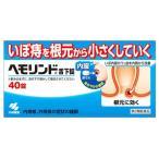 【第2類医薬品】小林製薬 ヘモリンド舌下錠 (40錠) 内服 痔疾患用薬