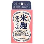 ペリカン石鹸 米麹まるごとねり込んだ洗顔石けん (75g)