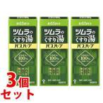 《セット販売》 ツムラ ツムラのくすり湯 バスハーブ 約65回分 (650mL)×3個セット 医薬部外品 送料無料
