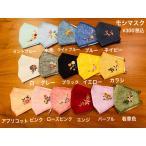 韓国デザイン 刺繍入りの可愛いマスク 全7色 12枚までネコポスで発送可能
