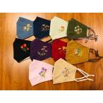 韓国デザイン 綿マスク お花刺繍入りの可愛いマスク 全12色 12枚までネコポスで発送可能