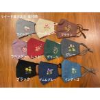 韓国デザイン ツイード風マスク お花刺繍入りの可愛いマスク 全10色 12枚までネコポスで発送可能