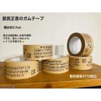 韓国雑貨 ハングル 訓民正音のガムテープ