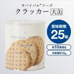 サバイバルフーズ[大缶]クラッカー×1缶