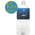 国内最長15年保存水 《カムイワッカ麗水15年》 2L×6本/箱  【送料込】