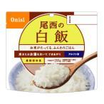 尾西食品 白飯×50食 アルファ米 備蓄用白米