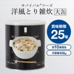 25年長期保存 サバイバルフーズ[大缶]洋風とり雑炊×1缶