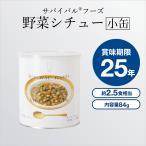 サバイバルフーズ[小缶]野菜シチュー×1缶