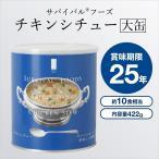 25年長期保存 サバイバルフーズ[大缶]チキンシチューx6缶セット(1ケース)