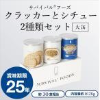 サバイバルフーズ【大缶】クラッカーとシチュー2種類(野菜+チキン)[3缶セット]|