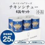 サバイバルフーズ[小缶]チキンシチューx6缶(1ケース)