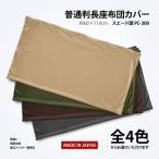 普通判長座布団カバー スエード調 PC-300 約60×110cm 関東判サイズ