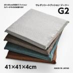 ウレタンシートクッション G2(ジーツー) 約41×41×4cm
