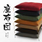 銘仙判座布団 本体 コットンツムギ ガワサイズ約55×59cm