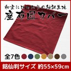 銘仙判座布団カバー コットンツムギ 約55×59cm 素縫い 両面 ファスナー開閉式 ウォッシャブル 丸洗いOK 日本製