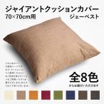 クッションカバー ベッド 背もたれ 大きめ 70×70cm ジェーベスト 無地 ざっくり質感 シャンブレー調 ロングセラー 就寝前 読書 おしゃれ 大きい 日本製