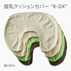 肌に優しい綿100% 授乳クッションカバー K-OX(ケーオックス) Lサイズ(約75×54cm)