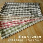 大判長座布団カバー ナチュラルチェック 約68×120cm ファスナー式 両面共生地仕様 日本製 東北判サイズ
