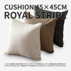 背あてクッション 本体 ロイヤルストライプ 素縫い両面共生地仕様 ガワサイズ約45×45cm 生地素材ポリエステル100% 日本製 背当てクッション