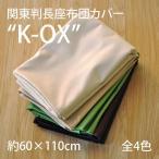 普通判長座布団カバー K-OX(ケーオックス) 関東判サイズ