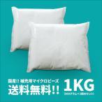 補充用マイクロビーズ 発泡ポリスチレンビーズ 1kg 500g×2 送料無料※沖縄・離島を除く