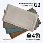 大判長座布団カバー G2(ジーツー) 約68×120cm 日本製 東北判サイズ