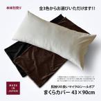 長まくらカバー マイクロシールボア 約43×90cm 日本製 ロングピロケース ロングピローケース 長枕カバー 日本製