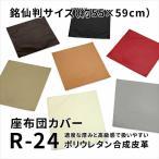 銘仙判座布団カバー フェイクレザー(R-24) 55×59cm ファスナー式