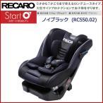 RECARO レカロ チャイルドシート Start07 スタートゼロセブン ノイブラック(濃紺×黒) RC550.02