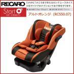 RECARO レカロ チャイルドシート Start 07 スタートゼロセブン アルトオレンジ(橙×黒) RC550.07