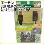 USB電源ケーブル 貼り付け用 No.2885 エーモン