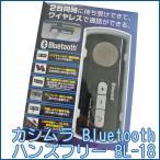 カシムラ Bluetooth ハンズフリー BL-18/ブルートゥース ワイヤレス通話 スピーカータイプ