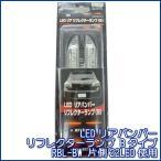 LEDリアバンパー リフレクターランプ Bタイプ RBL-BW 片側22LED使用