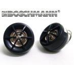 BM BOSCHMANN チューンナップ ツイーター MAX 120W MM-5B/スピーカーのグレードアップ