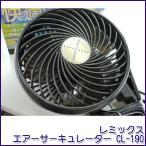 レミックス エアーサーキュレーター CL-190 車用 カーファン 扇風機 車載用扇風機