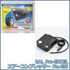 BAL Pro-EXCEL エアーコンプレッサー No.495 大橋産業/タイヤの空気圧調整に DC12V電源 中・大型乗用専用 テンパータイヤ(応急用タイヤ)対応