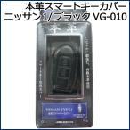 本革スマートキーカバー ニッサン1/ブラック VG-010/インテリジェントキー専用カバー 日産
