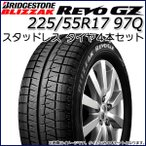 スタッドレス タイヤ4本セット ブリヂストン BLIZZAK REVO GZ 225/55R17 97Q ブリザック レボ ジーゼット