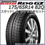 スタッドレス タイヤ4本セット ブリヂストン BLIZZAK REVO GZ 175/65R14 82Q ブリザック レボ ジーゼット