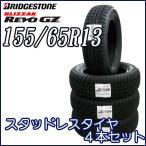 スタッドレス タイヤ4本セット ブリヂストン BLIZZAK REVO GZ 155/65R13 ブリザック レボ ジーゼット