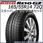 ショッピングスタッドレスタイヤ スタッドレス タイヤ4本セット ブリヂストン BLIZZAK REVO GZ 165/70R14 81Q ブリザック レボ ジーゼット