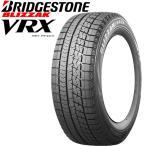 スタッドレス タイヤ4本セット ブリヂストン BLIZZAK VRX 155/65R14 75Q/2017年製造 ブリザック ヴイアールエックス