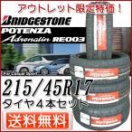 ブリヂストン POTENZA Adrenalin RE003 215/45R17 91W XL タイヤ4本セット/ポテンザ アドレナリン