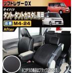 BONFORM ソフトレザー 車種別専用タイプ シートカバー ダイハツ タント/タントカスタム ブラック