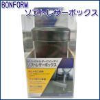 BONFORM ソフトレザーボックス 小物収納 ドリンクホル