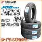 ヨコハマ タイヤ4本セット JOB RY52 145R12 6PR
