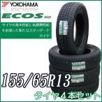 ヨコハマ タイヤ4本セット ECOS ES31 155/65R13