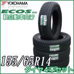 ヨコハマ タイヤ4本セット エコスECOS ES31 155/65R14