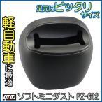 ヤック ソフトミニダスト PZ-612/ゴミ箱 車内用品 ソフトな素材 コンパクトサイズ